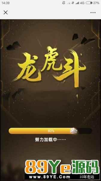 3.10最新修复版骏飞H5龙虎斗完整版